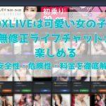 DXLIVEは可愛い女の子の無修正ライブチャットが楽しめる【安全性・危険性・料金を徹底解説】