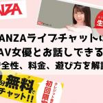 FANZAライブチャットはAV女優とお話しできるサイト【安全性、料金、遊び方を解説】