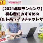 【2021年版ランキング】初心者におすすめのアダルト系ライブチャットサイト