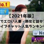【2021年版】妖艶でエロい人妻・熟女と話せる!ライブチャット人気ランキング